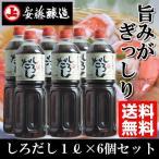 しろだし1L×6個セット 岩魚のしょっつる(魚醤) かつお こんぶ しいたけ のうまみがぎっしり詰まった 送料無料 秋田 安藤醸造 出汁 200402-6