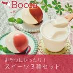 北海道 Bocca おやつの時間 20-0004-11 産地直送 洋菓子 スイーツ 詰め合わせ ギフト 贈りもの