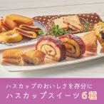 北海道 三星 よいとまけ&ハスカップスイーツセレクションB 20-0008-13 産地直送 洋菓子 スイーツ 詰め合わせ グルメ ギフト 贈りもの