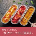 北海道 菓みれい菓 札幌カタラーナバラエティセット L 21-1005-07 産地直送 洋菓子 スイーツ 詰め合わせ グルメ ギフト 贈りもの