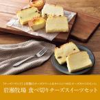 北海道 岩瀬牧場 食べ切りチーズスイーツセット 送料無料 産地直送 洋菓子 スイーツ 詰め合わせ グルメ ギフト 贈りもの