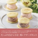 北海道 わらく堂 たっぷり白どら小豆・苺レアチーズセット 産地直送 和菓子 スイーツ 詰め合わせ グルメ ギフト 贈りもの