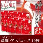 毎日がとまと曜日 トマトを丸ごと絞ったストレート 濃縮トマトジュース 150g 10袋 秋田県産 とまと 食塩無添加 国産