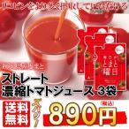 毎日がとまと曜日 トマトを丸ごと絞ったストレート 濃縮トマトジュース 150g 3袋 秋田県産 とまと 食塩無添加 国産