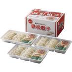 静岡ご当地グルメ 「浜松餃子」 (計45粒) 送料込み 19-3007-550 ぎょうざ おそうざい お取り寄せグルメ