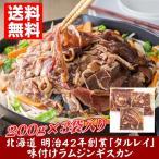 北海道 明治42年創業 「タルレイ」 味付けラムジンギスカン (600g) 20-3005-546 送料込み おそうざい お取り寄せグルメ