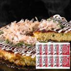国産米粉とお米由来の「ライスジュレ」を使用 小麦粉を使わず千房の味に 千房グルテンフリー お好み焼 (豚玉新味) 10枚セット 20-3008-81 惣菜 おそうざい