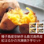 じっくり直火焼きで仕上げ しっとり甘い2品種の焼き芋を食べくらべ 鹿児島県産紅はるか&種子島産安納芋の冷凍焼き芋セット 2種 2袋 20-3012-54 いも スイーツ