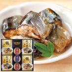 国産こだわり鯖&秋刀魚の缶詰レトルトギフト (RK−30C) 20-6202-121 惣菜 食品 詰め合わせ ギフト 新生活 内祝 快気祝 ご法事
