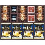 おしゃれなティータイム ドリップコーヒー&クッキー&紅茶アソートギフト (KC−50) 20-7631-051 送料無料 スイーツ 珈琲 ギフト 洋菓子 セット