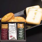 菊乃井 焼き菓子詰合せ (MS−B) 和菓子 スイーツ ギフト セット 詰め合わせ 内祝 快気祝 ご法事