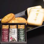 菊乃井 焼き菓子詰合せ (MS−C) 和菓子 スイーツ ギフト セット 詰め合わせ 内祝 快気祝 ご法事