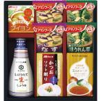 キッコーマン&アマノフーズ 食品アソート (BR−30) 送料込み 調味料 醤油 鰹節 みそ汁 ブイヨン ギフト セット 詰め合わせ 内祝 快気祝 ご法事 香典返し