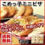 こめっこミニピザ(18枚) 送料無料 おそうざい お取り寄せグルメ メーカー直送 18-3013-51