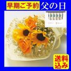 父の日 2021 ギフト お父さんに感謝を伝える花束・珈琲をお届けします ひまわり花束とスターバックスプレミアムミックスのセット お届け期間6月16日〜20日