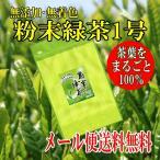 粉末緑茶1号たっぷり200g袋入 国内産 茶葉の栄養成分を丸ごと摂取 インスタント緑茶