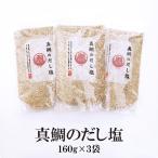 大容量調味塩3袋 真鯛のだし塩 180g×3袋 3袋セット 送料無料 はぎの食品 真鯛 まだい だし塩 調味塩