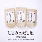 しじみのだし塩 110g×3袋 送料無料 しじみ 蜆 シジミ 調味塩 3袋 美味しい セット お吸い物 はぎの食品