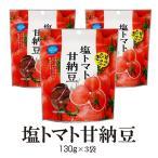 塩トマト甘納豆 170g×2袋