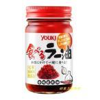 横浜中華街 YOUKI ユウキ 食べるラー油 90g 、一度食べたらやみつきになる具だくさんのラー油です♪