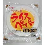 ユウキ食品 ライスペーパー<生春巻の皮>、M盤タイプの直径22cm(500g)、手軽に楽しむベトナムのおいしさ♪