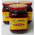 中華老字号 王致和 紅辣腐乳(辛い発酵豆腐) 340g瓶 X 3個セット売り、発酵豆腐の一種です。中華漬物、豆腐の漬物♪