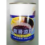 横浜中華街 東永 爽滑涼粉( 仙草ゼリー)グラスゼリー 540g(缶)X 1缶、台湾名物、仙草を煮詰めて作ったゼリー♪