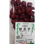 横浜中華街 台湾菓子 龍鳳李(台湾すももの砂糖漬け)、100g、天然無添加、台湾名産、そのまま食べれます♪