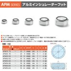 AFM25-12S AFM型内付アルミインシュレーターフット 4個入(送料無料)