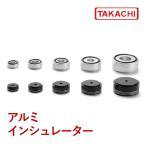 AFS25-10B AFS型外付アルミインシュレーターフット 4個入(送料無料)