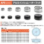 AFS25-10S AFS型外付アルミインシュレーターフット 4個入(送料無料)