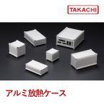AWA10-5-14SS AWA型アルミ放熱ケース(送料無料)