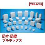 BCAS101010G BCAS型防水・防塵プルボックス(2個以上で送料無料)