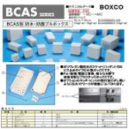 BCAS152007G BCAS型防水・防塵プルボックス (送料無料)