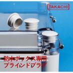 BCM-1 BCAS・BCAL専用ブラインドプラグ(29個以上で送料無料)