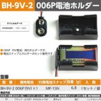 BH-9V-2 006P(9V)用電池スナップ付ホルダー (11個以上で送料無料)