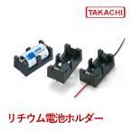 CR123A-R CR123A用電池ホルダー (4個以上で送料無料)