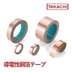 CUS‐8T シールド用導電銅箔テープ 長さ2M(2個以上で送料無料)