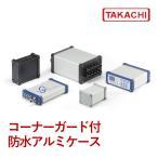 EXW7-4-11SN/BN コーナーガード付アルミ押出材・防水ケース(2個以上で送料無料)