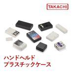 GHA7-3-7PG GHA型ハンドヘルドプラスチックケース (4個以上で送料無料)