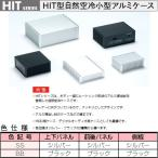 HIT13-5-13SS HIT型自然空冷小型アルミケース (送料無料)
