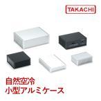 HIT17-6-18SS HIT型自然空冷小型アルミケース (送料無料)