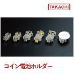 HU1220 CR1220用電池ホルダー (7個以上で送料無料)