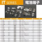 IT-3WM UM-3(単3)用電池端子 1袋で10個入 (13袋以上で送料無料)