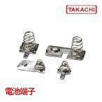 ショッピングit IT-4SM UM-4(単4)用電池端子 1袋で10個入 (6袋以上で送料無料)