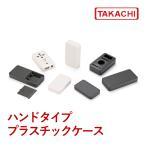 LC115-F2-D LC型ハンドタイププラスチックケース(3個以上で送料無料)