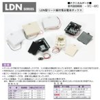LDN-4B LDN型リード線付埋込電池ボックス(3個以上で送料無料)