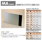 MA-S2 MA型アルミヘアライン化粧パネル (送料無料)