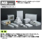 MB-2 MB型 アルミケース (2個以上で送料無料)