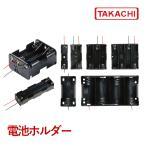 MP-4-4 UM4x4本用電池ホルダー (5個以上で送料無料)